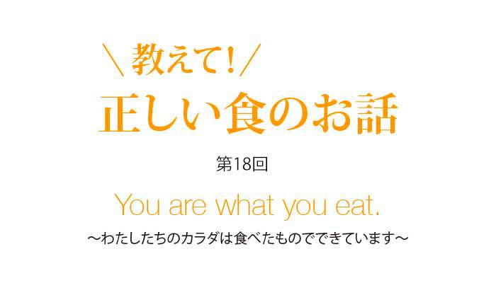 food-vol18-700x400px