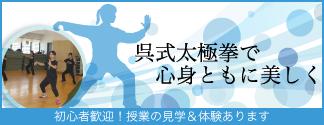 香港日本人太極拳研究会
