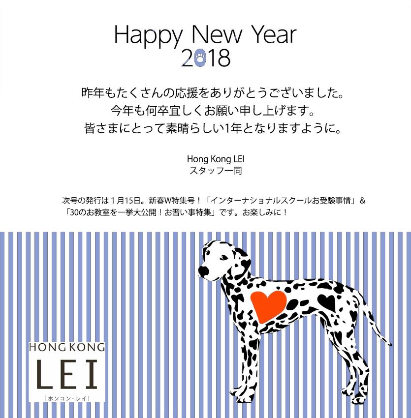 Hong Kong LEI New Years