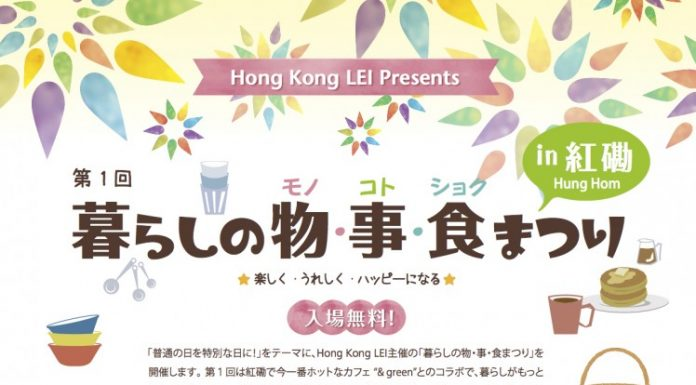 Hong Kong LEI 暮らし モノコト